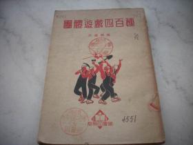 1952年商务印书馆出版-吴耀麟著【团体游戏四百种】!