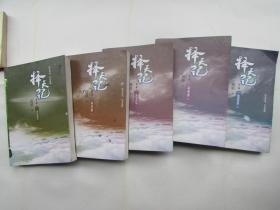 择天记(1-6卷)缺第5卷