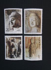 《1993-13T龙门石窟》(新邮票)000