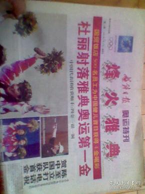 盘锦日报2004年8月奥运特刊(共7张合售日期如图)烽火雅典