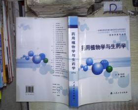 药用植物学与生药学