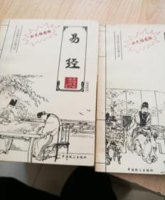 (双色插图版】中华传统文化经典文库:孟子 、易   经【两本合售】