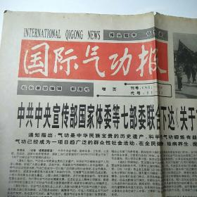 国际气功报 增页
