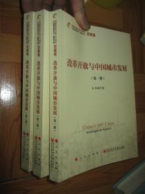 改革开放与中国城市发展 (第一,二,三册)   16开