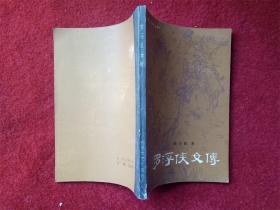 《罗浮侠女传》苏方桂春风文艺出版社