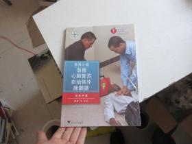 拯救心脏急救、心肺复苏、自动体外除颤器学员手册【全新未开封】