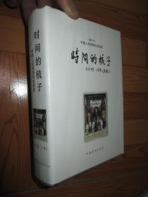 时间的梳子(中国人民保险历史综述)   32开,精装,未开封