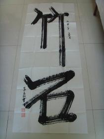 叶永红:书法:书法作品二幅(带信封)