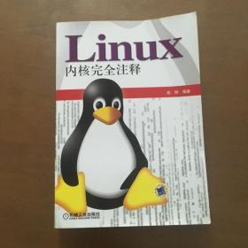 Linux内核完全注释 赵炯著 机械工业出版社