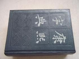 搴风啓瀛楀吀 [B----65]