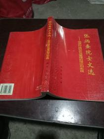 张炳熹院士文选一地质科技研究与管理的理论和实践