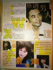 俞飞鸿杂志3本