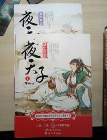 夜天子: 1梦幻西游、 2威疯典史【2册合售】