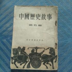 中国历史故事第五辑