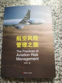 航空风险管理之旅