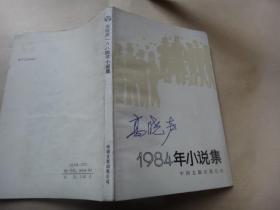 高晓声1984年小说集