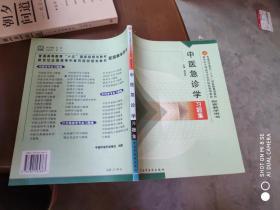 中医急诊学习题集