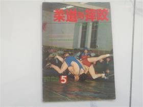柔道与摔跤 1984 5