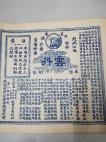 老药品商标(云丹)