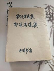 郭沫若选集 剧选【民国竖版】