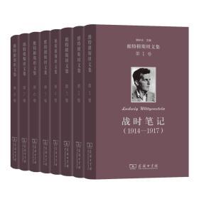 维特根斯坦文集(16开精装 全八册)
