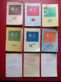 高中语文1至6册加补充3本,高中语文全套9本,高中语文1997-2001年印