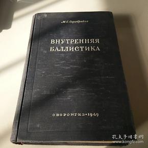 内弹道学 【俄文版】扉页有字迹
