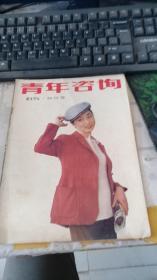青年咨询1985年创刊号
