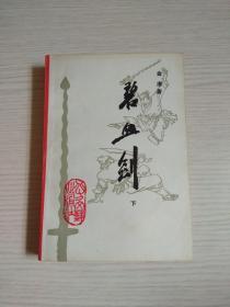 碧血剑(下)