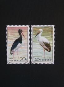 《1992-2T鹳》(新邮票)0