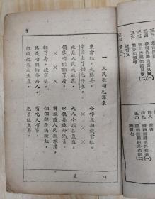 民国37年解放区国语课本第八册