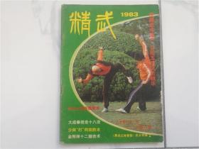 精武 1983