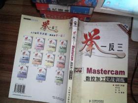 Mastercam数控加工实战训练——举一反三实战训练系列