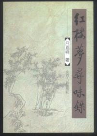 红楼梦寻味录(仅印1500册)