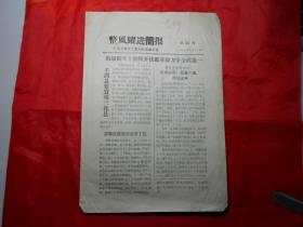 整风跃进简报 第21号(河北省粮食厅主办)1958年7月