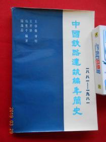中国建筑编年简史  1881一1981