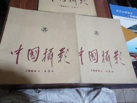 中国摄影 1964(2.3.4)