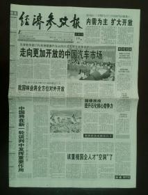 2001年11月19日《经济参考报》(我国最先进的电动车组投入运营)