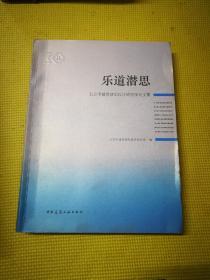 【正版】樂道潛思——北京市城市規劃設計研究院三十周年院慶論文集