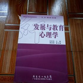 K1394 发展与教育心理学·教师教育研修系列  (一版一印)