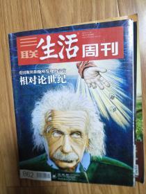 《三联生活周刊》201511,图文并茂(相对论世纪:爱因斯坦和他所发现的宇宙专辑!)