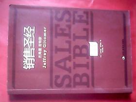销售圣经(畅销20年升级版)