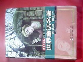 世界童话名著连环画 第2卷 传世收藏版