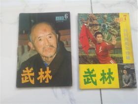 武林 1983 6 7 两册