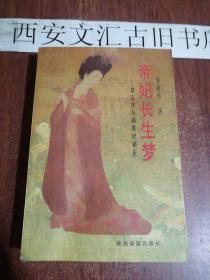 帝妃长生梦——唐玄宗与杨贵妃秘史