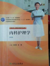 全国高职高专教材:内科护理学(供五年一贯制护理学专业用)(第2版)