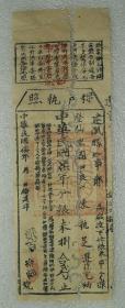 建瓯县  粮户执照   民国共八张  福建省南平市