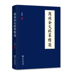 商周金文临摹精选 (16开精装 全一册)