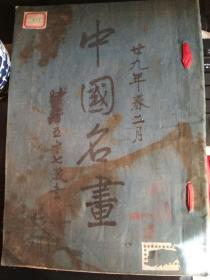民国旧书-中国名画  第八集(有正书局 民国十三年七月四版)