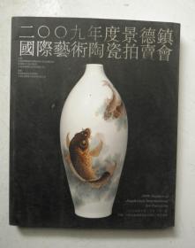 2009年度景德镇国际艺术陶瓷拍卖会